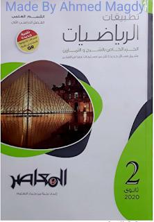 كتاب المعاصر ميكانيكا الصف الثانى الثانوى الترم الأول pdf
