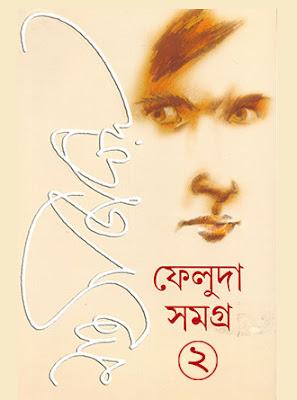 Feluda Samagra 2 - Satyajit Roy (pdfbengalibooks.blogspot.com)