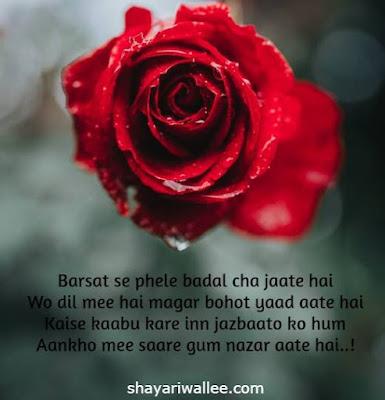 shayari on barish in hindi