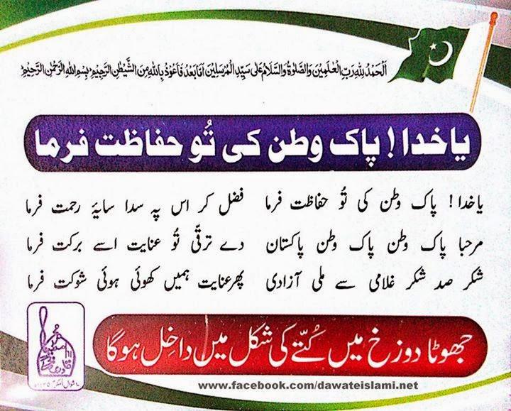 Maulana Ilyas Qadri: New Kalam of Ameer-e-Ahle Sunnat Hazrat