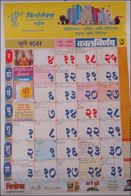 Kalnirnay Marathi Calendar 2021 July