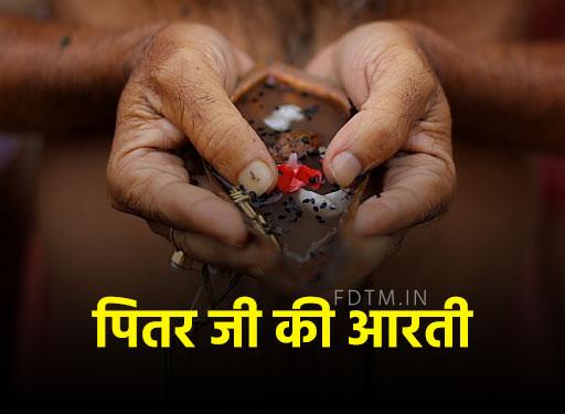 pitar ji aarti in hindi