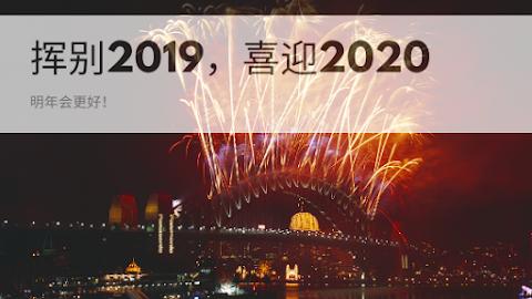 挥别2019, 喜迎2020