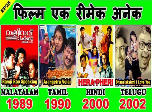 Ramji Rao Speaking Movie & It's All Remakes - Hera Pheri, Arangetra Velai, Dhanalakshmi I Love You, Trin Trin, Wrong Number