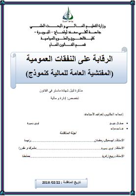 مذكرة ماستر : الرقابة على النفقات العمومية (المفتشية العامة للمالية كنموذج) PDF