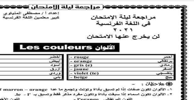 اقوى 14 ورقة فى مراجعة لغة فرنسية للصف الثالث الثانوي مسيو مصطفى المنياوى