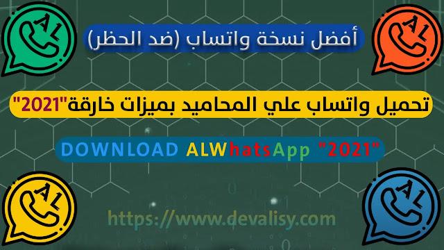 تحميل وتحديث آخر إصدار لواتساب علي المحاميد ALWhatsApp الاربع نسخ ضد الحظر
