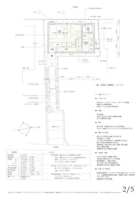 空へと続くはしごのある立体的な狭小都市型住宅 平面計画1階