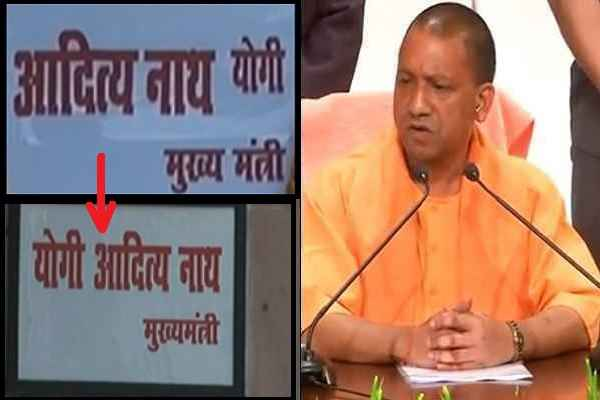 adityanath-yogi-changed-his-name-to-yogi-adityanath