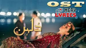 Dulhan OST Lyrics By Zaib Bangash