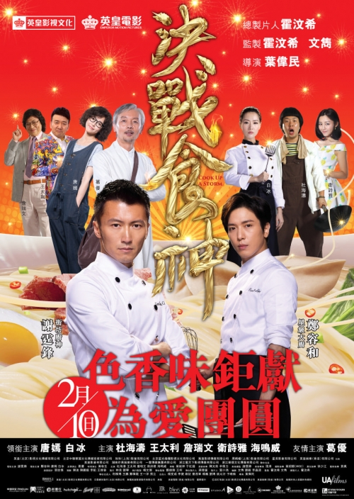 cook up a storm 2017 full movie hd sub indo streaming