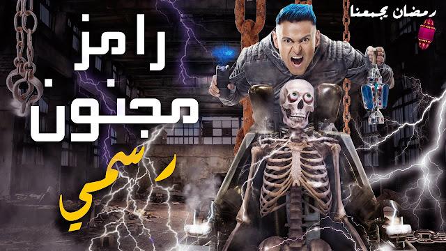 """بالفديو : الاعلان الرسمي لبرنامج """" رامز مجنون رسمي """" لنجم رامز جلال"""