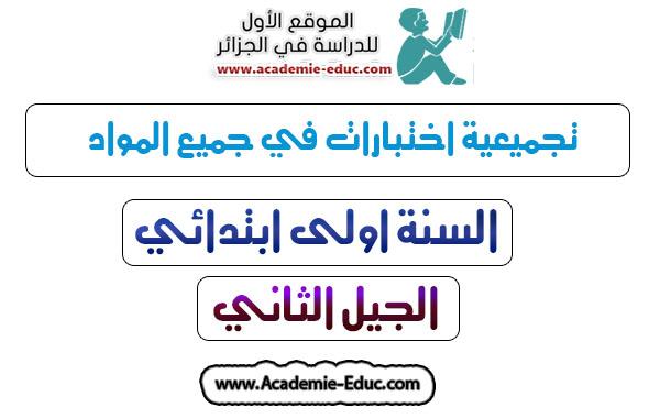 تجميعية اختبارات في جميع المواد السنة اولى ابتدائي الجيل الثاني الفصل الثالث