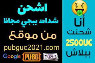 اشحن من pubguc2021.com شدات ببجي مجانا موقع خرافي!