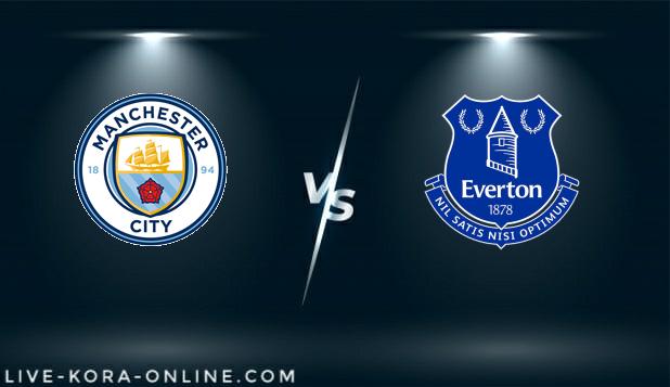 مشاهدة مباراة إيفرتون ومانشستر سيتي بث مباشر اليوم بتاريخ 20-03-2021 في كأس الاتحاد الانجليزي