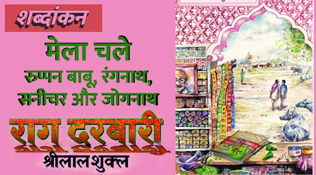 Hindi Novel RAAG DARBARI Excerpt: मेला चले रुप्पन बाबू, रंगनाथ, सनीचर और जोगनाथ