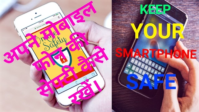 Mobile Phone Ki Safety Kaise Rakhe - How To Keep Your Smartphone Safe