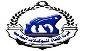 شركة القناة للتوكيلات الملاحية ببورسعيد    إعلان رقم 1 لسنة 2019 م