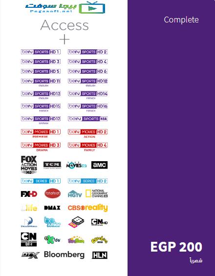 سعر اشتراك قناة بين سبورت 2020 اشتراك Bein Sport بيجا سوفت