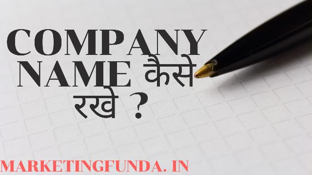 Company name कैसे रखे । 16 business brand name strategy
