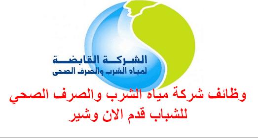 وظائف الشركه القابضه لمياه الشرب والصرف الصحى للمؤهلات العليا 2021