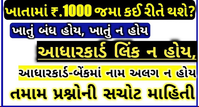 Good news for Gujarati, Rs. 1000 will be deposited in the accounts of 66 lakh people: Ashwini Kumar