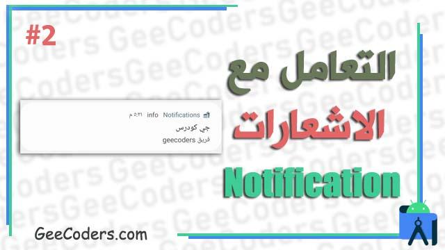 شرح التعامل مع notification بالعربي #2 : تحويل Text الى Notification داخل برنامج android studio