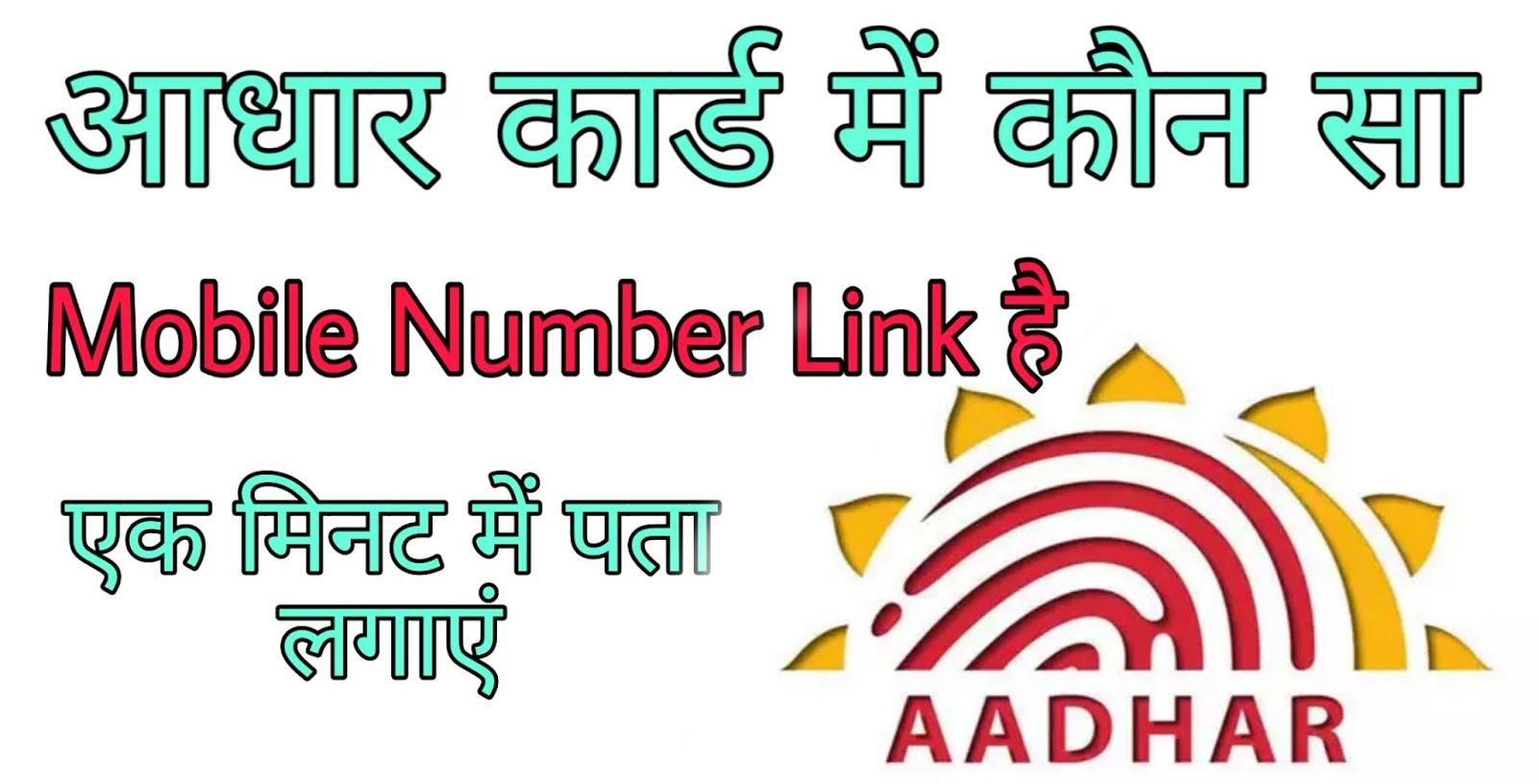1 मिनट में पता लगाए आधार कार्ड में कौस सा मोबाइल नंबर जुड़ा है   Check Linked Mobile Number With Aadhar