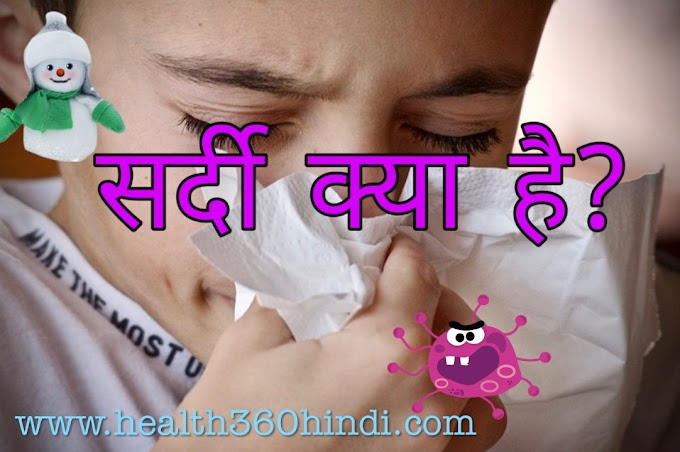 जानिए सर्दी के बारे मे पूरी माहिती  Everything about common cold you should know in Hindi.