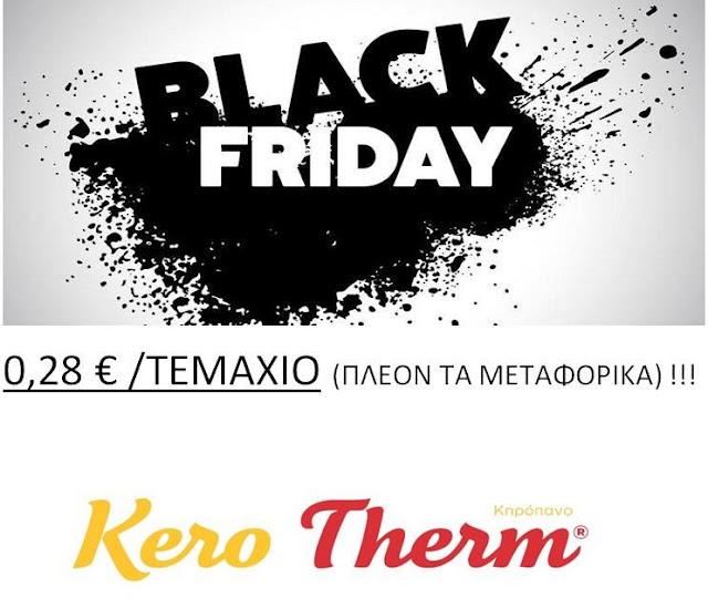 Black Friday και για το κηρόπανο Κerotherm !!!!