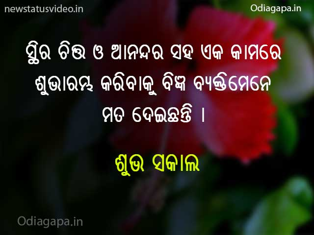 Subha Sakala Odia SMS For Whatsapp