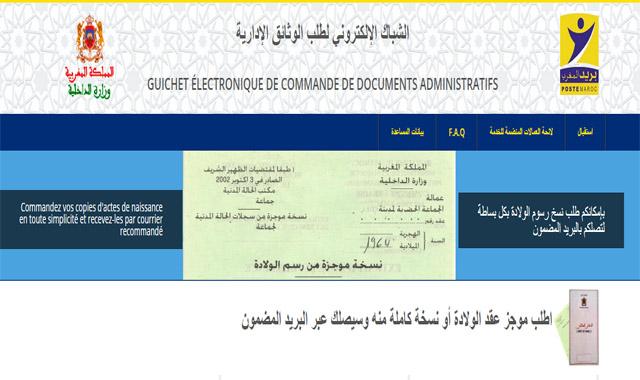 watiqa.ma موقع استخراج عقد الازدياد والنسخة الكاملة