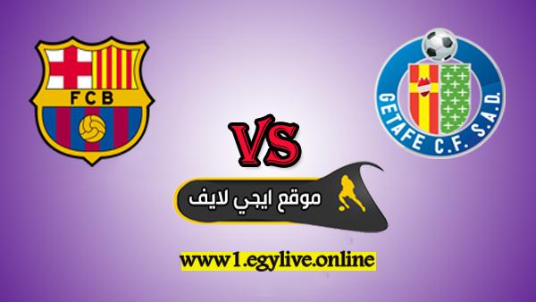 موعد مباراة برشلونة وخيتافي اليوم بث مباشر - الدوري الاسباني | ايجي لايف