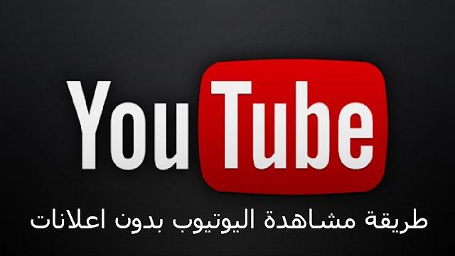 طريقة مشاهدة فيديو اليوتيوب بدون اعلانات