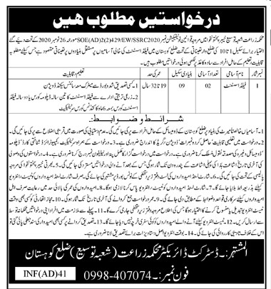 Agriculture Department Jobs 2021 in Pakistan - Field Assistant Jobs 2021 in Pakistan