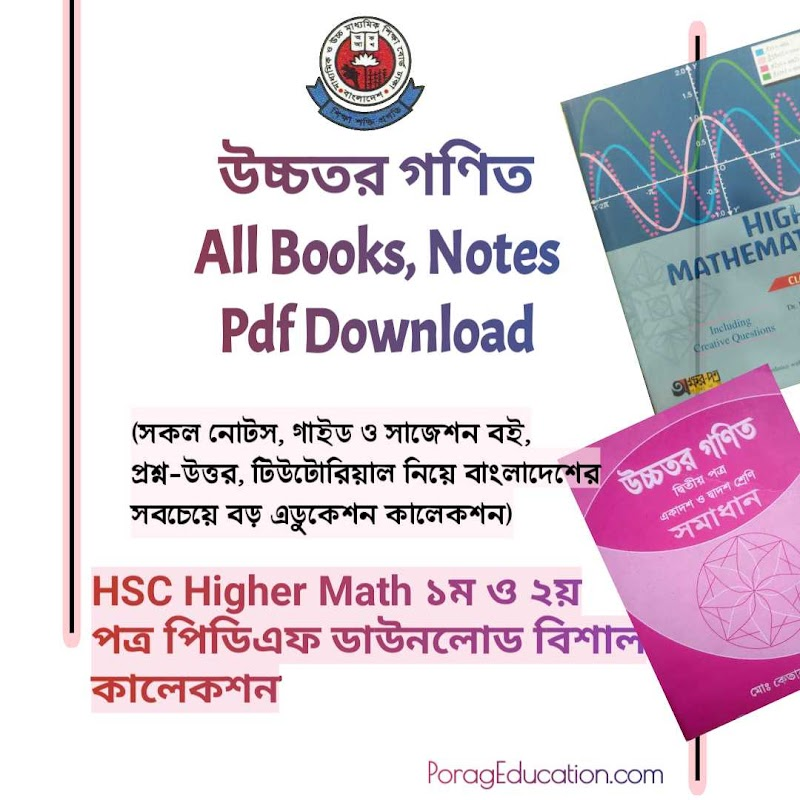 HSC Math 1st, 2nd paper all book and notes Pdf Download