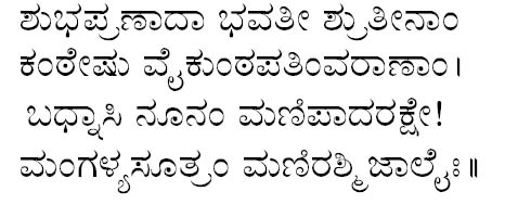 Kannada Mantra For Early Marriage - Mantra in Kannada