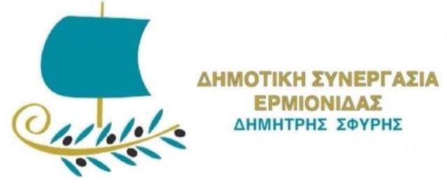 Οι Υποψήφιοι Δημοτικοί Σύμβουλοι της Δημοτικής Συνεργασίας Ερμιονίδας