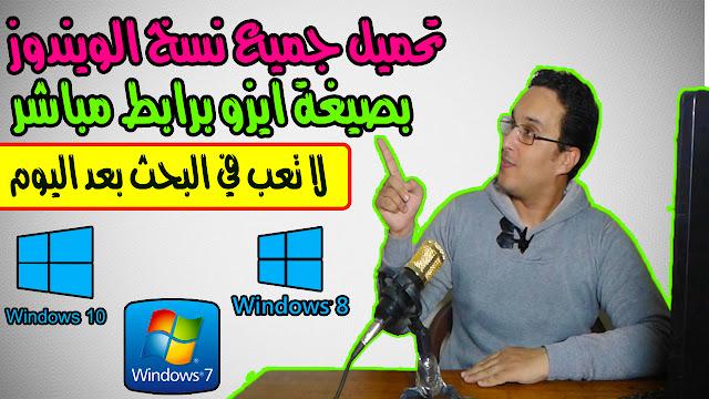حصريا 👈 تنزيل جميع نسخ الويندوز بروابط مباشرة windows10/ windows7 / windows 8 وبصيغة ايزو✅