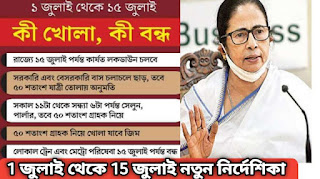 1জুলাই থেকে 15 জুলাই লোকডাউন নির্দেশিকা : West Bengal 15th July Lockdown Guidelines