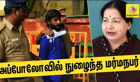Man breaks into Apollo to see Jayalalitha | Latest Tamil Nadu CM Health News