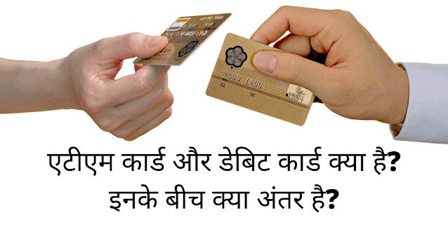 एटीएम कार्ड और डेबिट कार्ड में क्या अंतर होता है?
