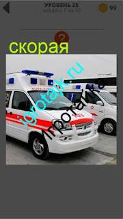 стоят машины которые работают в скорой помощи 25 уровень 400 плюс слов 2