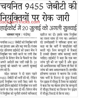 haryana JBT news for joining