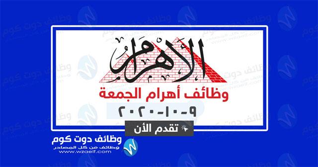 وظائف اهرام الجمعة 9-10-2020 وظائف جريدة الاهرام الاسبوعى 9 اكتوبر2020-وظائف دوت كوم