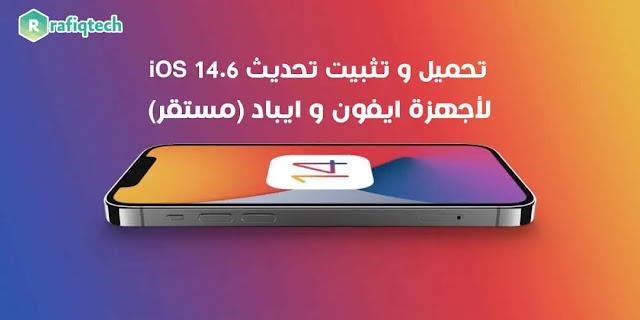 تنزيل وتثبيت تحديث iOS 14.6 و iPadOS 14.6 المستقر العالمي لأجهزة ايفون و ايباد