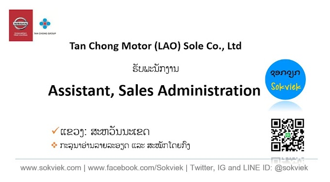 Tan Chong Motor (LAO) Sole Co., Ltd  ຮັບພະນັກງານ Assistant, Sales Administration