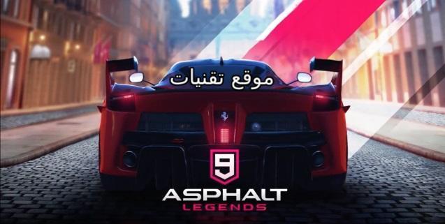 https://www.te9nyat.com/2019/01/asphalt-9-legends.html
