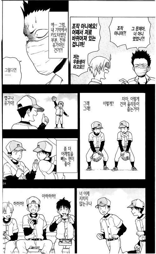 유가미 군에게는 친구가 없다 4화의 23번째 이미지, 표시되지않는다면 오류제보부탁드려요!