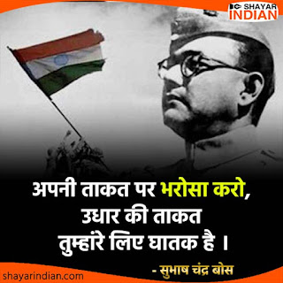 Subhash Chandra Bose Quotes in Hindi : Takat, Bharosa, Ghatak